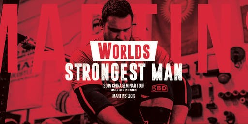 World's Strongest Man Martins Licis China Seminar Tour