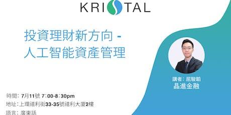 [投資講座]投資理財新方向 - 人工智能資產管理 tickets