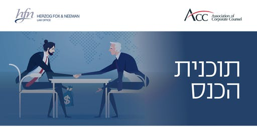 ניהול חקירות פנימיות בראי הרגולציה הישראלית