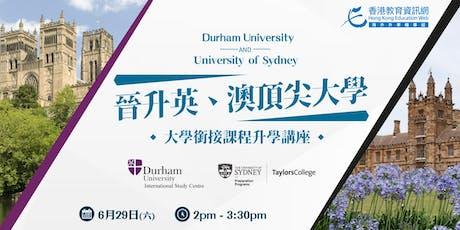【晉升英、澳頂尖大學】大學銜接課程升學講座 - Durham University & University of Sydney tickets