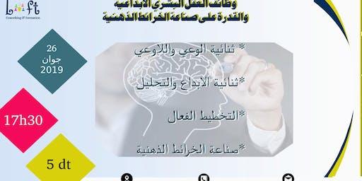 قدرات العقل البشري الابداعية وصناعة الخرائط الذهنية