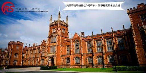英國寄宿學校最佳入學年齡、競爭程度及名校介紹