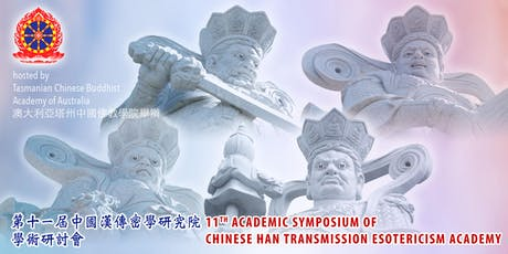 11th Academic Symposium of Chinese Han Transmission Esotericism Academy tickets