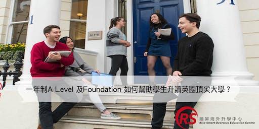 一年制 A level及Foundation 如何幫助學生升讀英國頂尖大學?