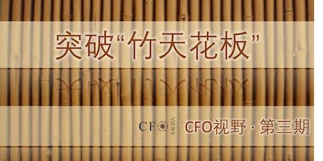 ACAA • CFO视野 • 第三期 • 突破职场的竹天花板 tickets