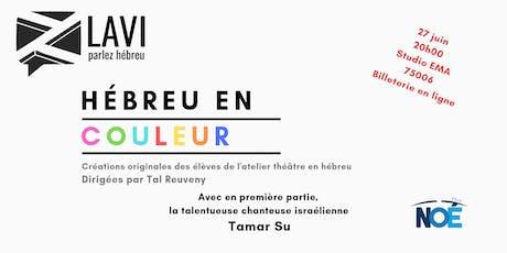 Soirée représentation du Théâtre en Hébreu - Hébreu en Couleur billets