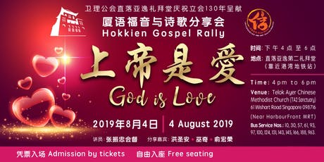 上帝是爱 God is Love tickets