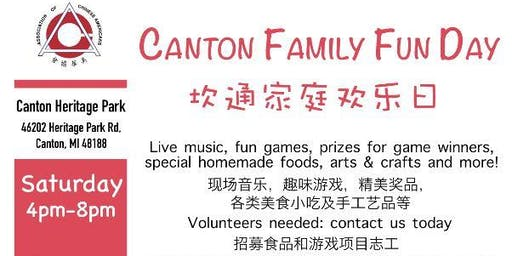 2019 Canton Family Fun Day