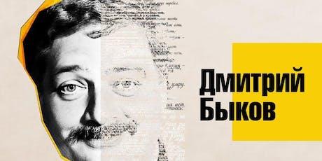 Творческий вечер Дмитрия Быкова в Цюрихе Tickets