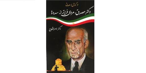 Persian Summer Author program: Dr. Nasser Engheta at the Farsi Reading Club