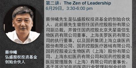 LEAP Entrepreneur BootCamp 第二讲:The Zen of Leadership tickets