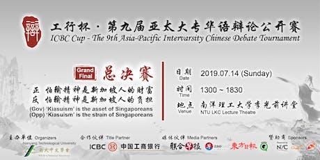 工行杯·第九届亚太大专华语辩论公开赛·总决赛 tickets