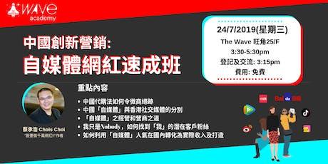 Wave Academy: 中國創新營銷-自媒體網紅速成班 tickets
