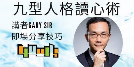 Gary Sir 九型人格讀心術 tickets