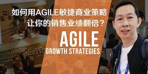 [JB HRDF TRAINING] 如何用AGILE敏捷商业策略让你的销售业绩翻倍?