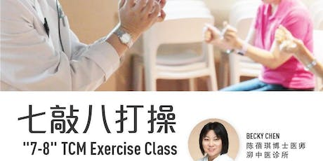 """7-8"" TCM Exercise Class tickets"