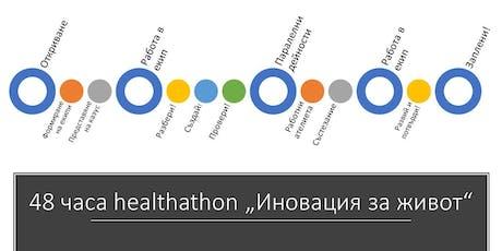 "Healthathon ""Иновация за живот"" tickets"