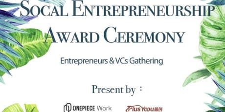 SoCal Entrepreneurship Award Ceremony tickets