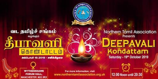 Deepavali Kondattam- 2019