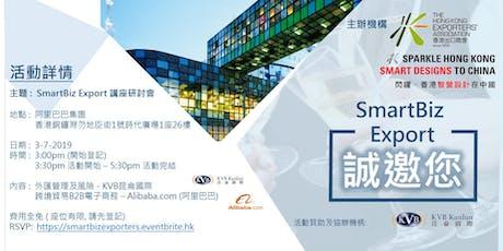 SmartBiz Export Seminar  - 阿里巴巴 X 匯率策略講座   tickets