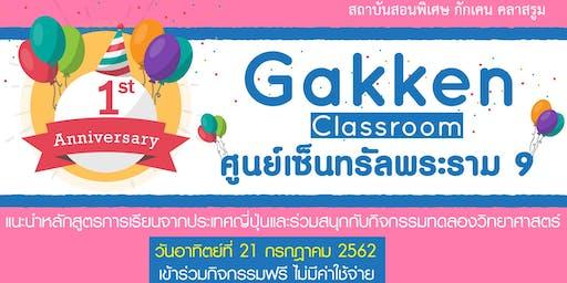 """กิจกรรมพิเศษ """" ฉลองครบรอบ 1 ปี Gakken Classroom ศูนย์เซ็นทรัลพระราม9 """""""