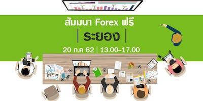 สัมมนา Forex ฟรี – ระยอง