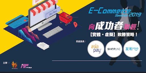 e-commerce Seminar 電子營商研討會 2019 ! < 成功者的【實體・虛擬】致勝策略!>