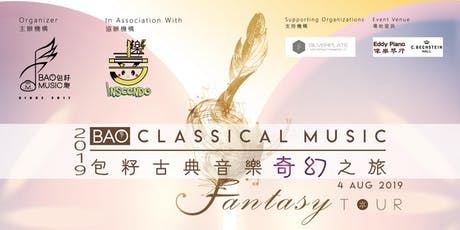 BAO Classical Music Fantasy Tour 2019 包籽古典音樂奇幻之旅 tickets