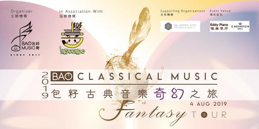 BAO Classical Music Fantasy Tour 2019 包籽古典音樂奇幻之旅