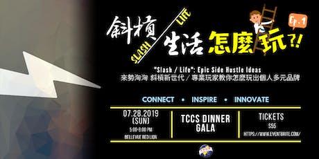 "TCCS 2019 Annual Gala: ""斜/槓/生活怎麼玩"" // ""Slash / Life"" Ep.1 tickets"