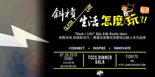 """TCCS 2019 Annual Gala: """"斜/槓/生活怎麼玩"""" // """"Slash / Life"""" Ep.1"""