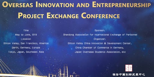 Qi lu Overseas Innovation and Entrepreneurship Project Exchange conference
