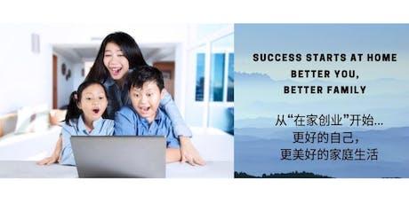 在家创业-从学习互联网开始,方法简单易学 tickets