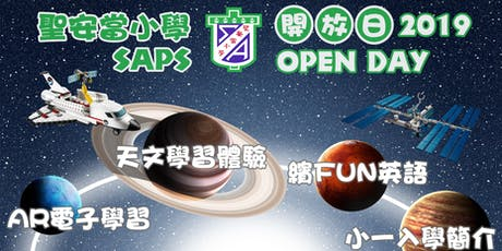 聖安當小學開放日2019(2019年8月31日,下午2時30分至6時) tickets