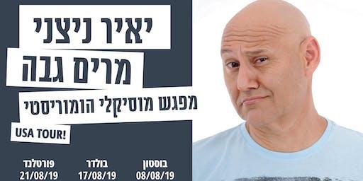 Yair Nitzani Standup יאיר ניצני בפורטלנד