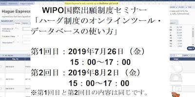 WIPO国際出願制度セミナー「ハーグ制度のオンラインツール・データベースの使い方」