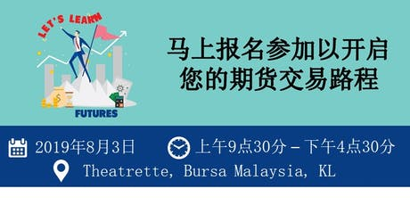 Let's Learn Futures Trading (Mandarin) - Kuala Lumpur @ 3rd August 2019 (brought to you by Bursa Malaysia) tickets