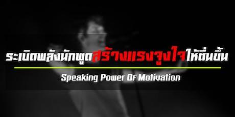 Speaking Power Of Motivation Seminar tickets