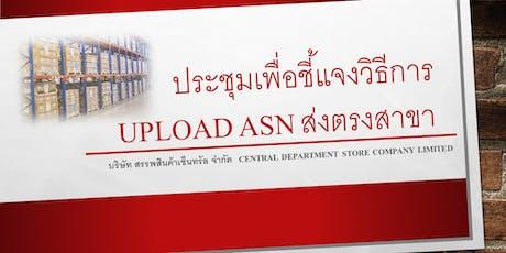 ประชุมเพื่อชี้แจงวิธีการ Upload ASN ส่งตรงสาขา tickets