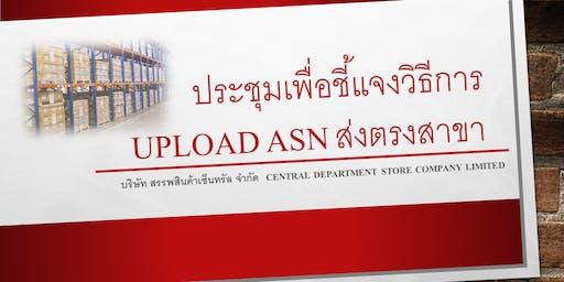 ประชุมเพื่อชี้แจงวิธีการ Upload ASN ส่งตรงสาขา