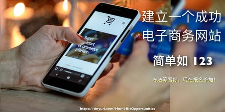 """""""成功电子商务模式"""",简单如123(入场免费) tickets"""