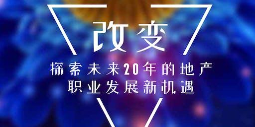 《变化 - 探索未来20年的地产职业发展新机遇》房地产营销新思维华人地产精英联合聚会