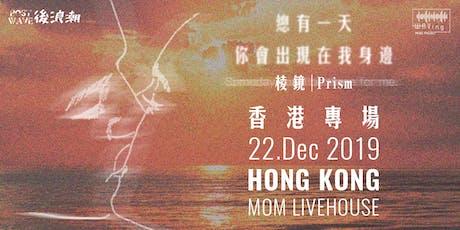 WAVing Music Project 呈現: 棱鏡Prism香港專場 - 「總有一天你會出現在我身邊」 tickets