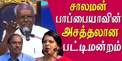 Solomon Pappaiah Debate - Reading Tamil School