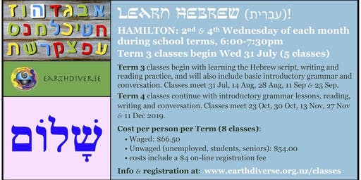 Hamilton Hebrew language classes-Term 3
