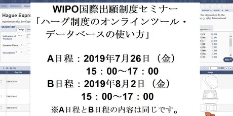 WIPO国際出願制度セミナー「ハーグ制度のオンラインツール・データベースの使い方」 Tickets