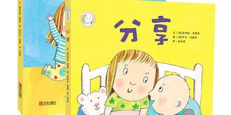 《分享》Mandarin Early Learning Class (Parent/Child $45) tickets