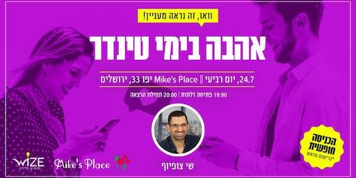 אהבה בימי טינדר - ירושלים