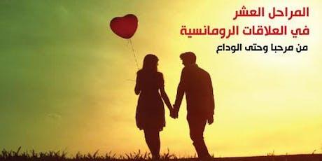 مرحلة التجربة في العلاقات الرومانسية tickets