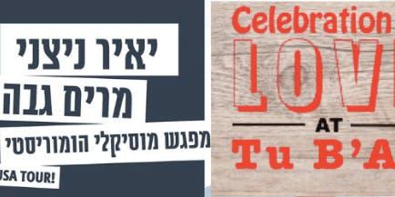 TU B'AV CELEBRATION OF LOVE & LAUGH - ערב הומור ושירי אהבה עבריים